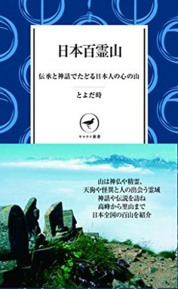 日本百霊山