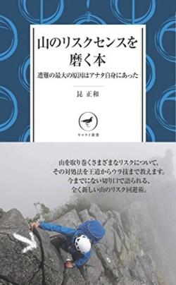 山のリスクセンスを磨く本 : 遭難の最大の原因はアナタ自身にあった