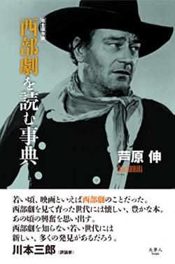 西部劇を読む事典