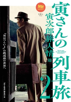 旅鉄BOOKS 024 寅さんの列車旅2 寅次郎旅人情篇