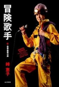 冒険歌手 : 珍・世界最悪の旅