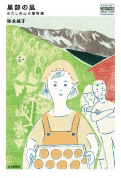 黒部の風 : わたしの山小屋物語