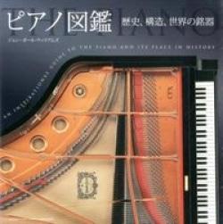 ピアノ図鑑