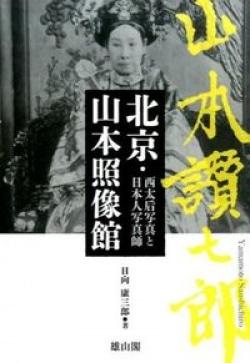 北京・山本照像館 : 西太后写真と日本人写真師