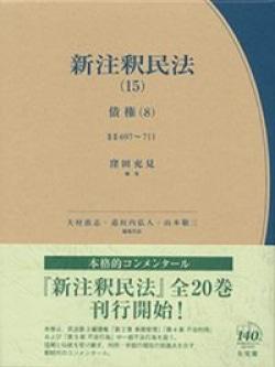 新注釈民法 15