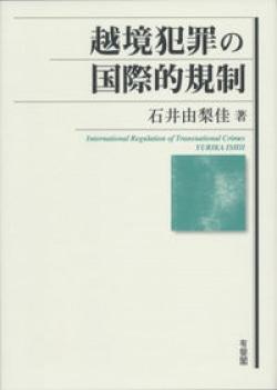 越境犯罪の国際的規制