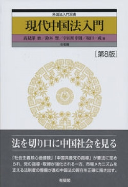 現代中国法入門〔第8版〕
