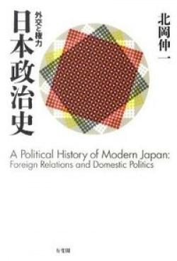 日本政治史 : 外交と権力