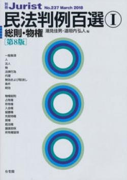 民法判例百選Ⅰ 総則・物権〔第8版〕
