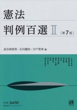 憲法判例百選Ⅱ〔第7版〕