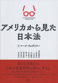 アメリカから見た日本法