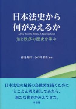 日本法史から何がみえるか