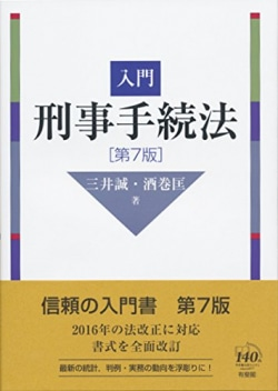 入門刑事手続法〔第7版〕