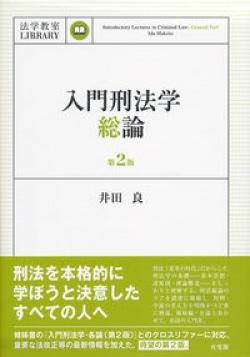入門刑法学・総論〔第2版〕  法学教室ライブラリィ