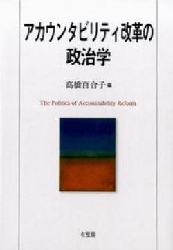 アカウンタビリティ改革の政治学