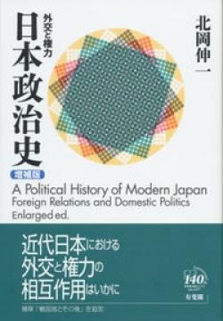 日本政治史〔増補版〕