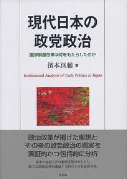 現代日本の政党政治