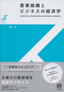 産業組織とビジネスの経済学