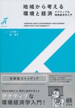 地域から考える環境と経済