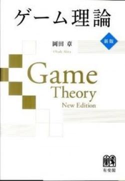 ゲーム理論 = Game Theory