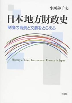 日本地方財政史
