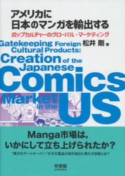 アメリカに日本のマンガを輸出する