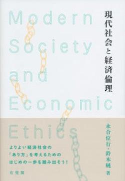 現代社会と経済倫理