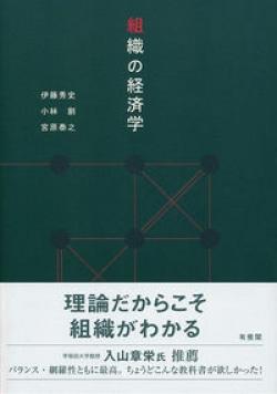 組織の経済学