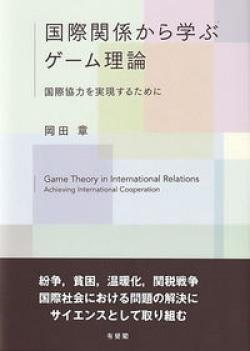 国際関係から学ぶゲーム理論