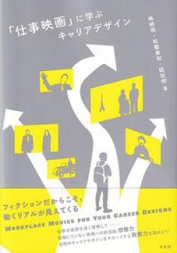 「仕事映画」に学ぶキャリアデザイン