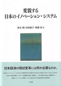 変貌する日本のイノベーション・システム