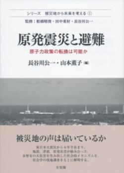 原発震災と避難【シリーズ 被災地から未来を考える①】