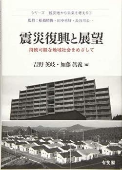 震災復興と展望〔被災地から未来を考える3〕