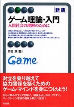 ゲーム理論・入門