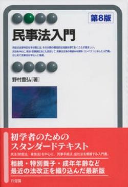 民事法入門〔第8版〕