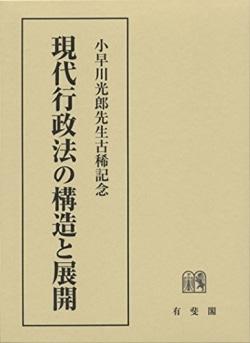 現代行政法の構造と展開 : 小早川光郎先生古稀記念