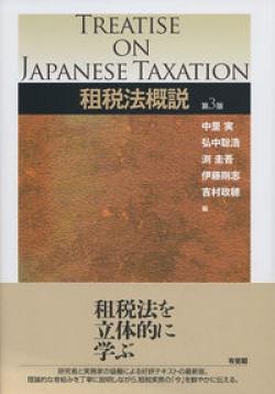 租税法概説〔第3版〕