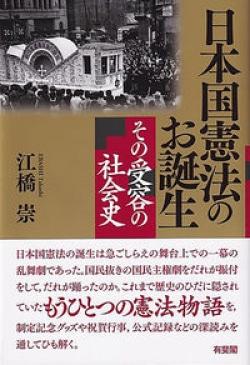 日本国憲法のお誕生