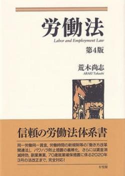労働法〔第4版〕