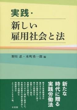 実践・新しい雇用社会と法
