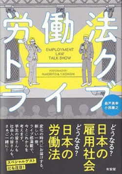 労働法トークライブ
