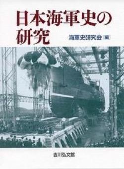 日本海軍史の研究