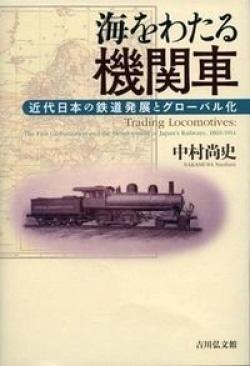 海をわたる機関車