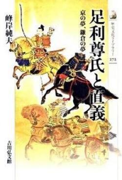 足利尊氏と直義 : 京の夢、鎌倉の夢