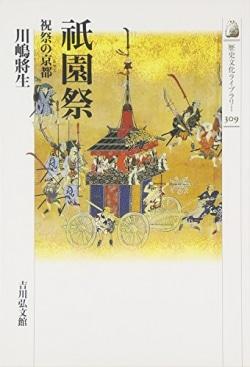 祇園祭 : 祝祭の京都