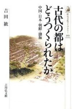 古代の都はどうつくられたか : 中国・日本・朝鮮・渤海