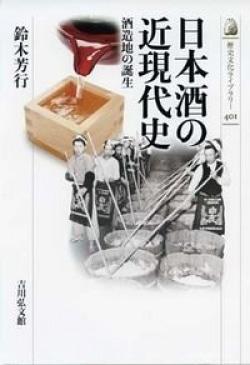 日本酒の近現代史