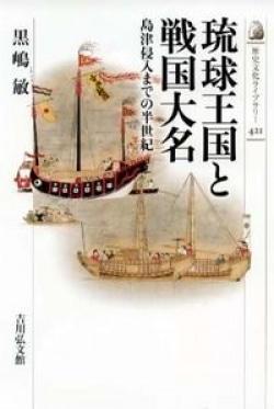 琉球王国と戦国大名