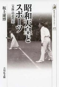 昭和天皇とスポーツ