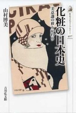 化粧の日本史